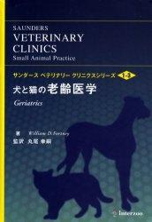 犬と猫の老齢医学【1000円以上送料無料】