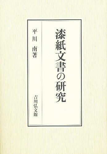 漆紙文書の研究/平川南【1000円以上送料無料】