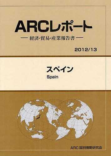 スペイン 2012/13年版/ARC国別情勢研究会【1000円以上送料無料】