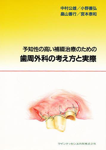 予知性の高い補綴治療のための歯周外科の考え方と実際【1000円以上送料無料】