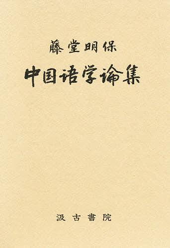 藤堂明保中国語学論集/藤堂明保【1000円以上送料無料】