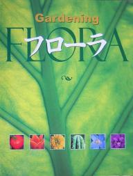 フローラ 個人普及版/トニー・ロード/井口智子【1000円以上送料無料】
