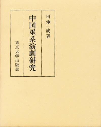 中国巫系演劇研究/田仲一成【1000円以上送料無料】