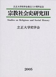 宗教社会史研究 3【1000円以上送料無料】