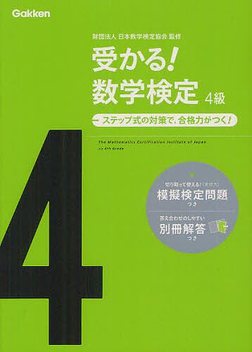 受かる 数学検定4級 新作アイテム毎日更新 ステップ式の対策で,合格力がつく 1000円以上送料無料 正規品送料無料 日本数学検定協会