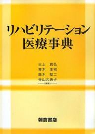 リハビリテーション医療事典/三上真弘【1000円以上送料無料】