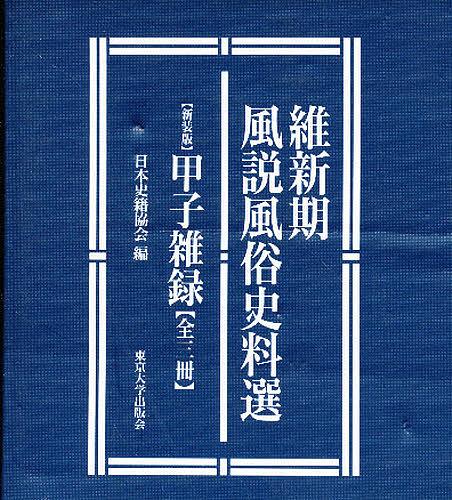 新装版 甲子雑録 全三冊【1000円以上送料無料】