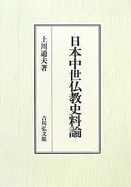 日本中世仏教史料論/上川通夫【1000円以上送料無料】