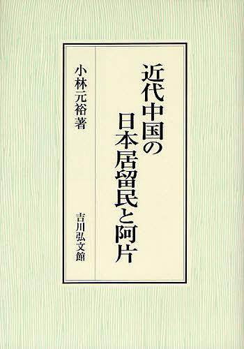 近代中国の日本居留民と阿片/小林元裕【1000円以上送料無料】