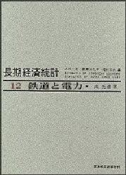 鉄道と電力/南亮進【1000円以上送料無料】