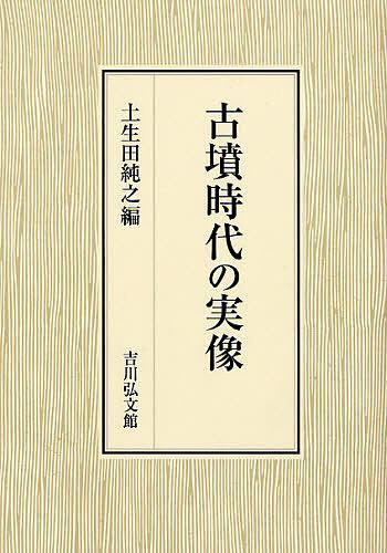 古墳時代の実像/土生田純之【1000円以上送料無料】