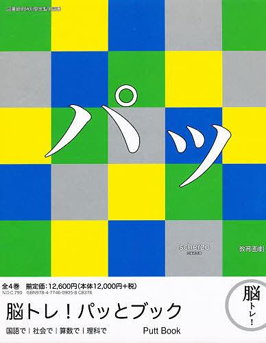 脳トレ!パッとブック 全4巻【1000円以上送料無料】