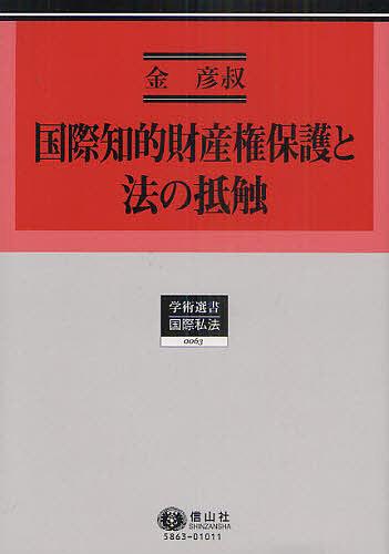 国際知的財産権保護と法の抵触/金彦叔【1000円以上送料無料】