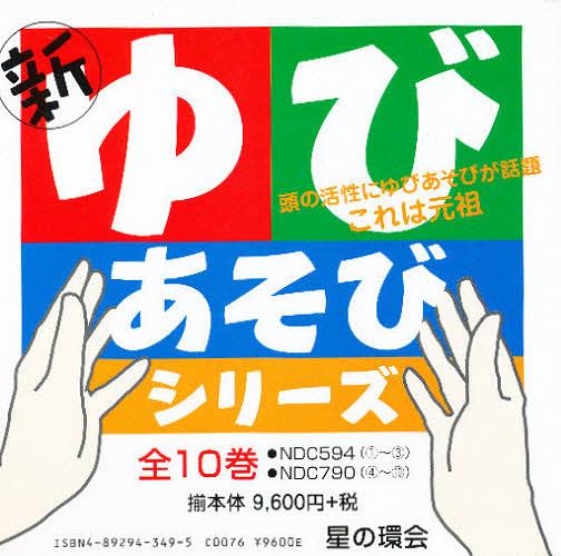 新・ゆびあそびシリーズ 全10巻【1000円以上送料無料】