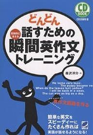 CD 信用 BOOK どんどん話すための瞬間英作文トレーニング 1000円以上送料無料 森沢洋介 反射的に言える 倉
