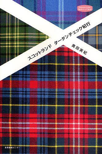 私のとっておき 24 スコットランドタータンチェック紀行 日本正規代理店品 旅行 4年保証 1000円以上送料無料 奥田実紀
