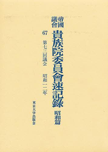 帝国議会貴族院委員会速記録 昭和篇 67【1000円以上送料無料】