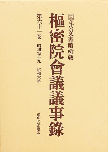 枢密院会議議事録 第61巻【1000円以上送料無料】