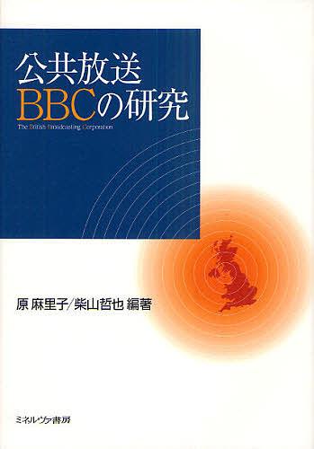 公共放送BBCの研究 原麻里子 柴山哲也 新品■送料無料■ メーカー公式 1000円以上送料無料