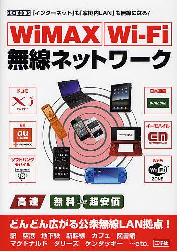 I/O BOOKS WiMAX Wi‐Fi無線ネットワーク 「インターネット」も「家庭内LAN」も無線になる!/IO編集部【1000円以上送料無料】