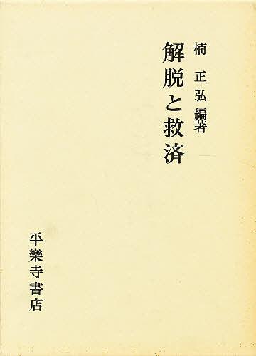 解脱と救済/楠正弘【1000円以上送料無料】