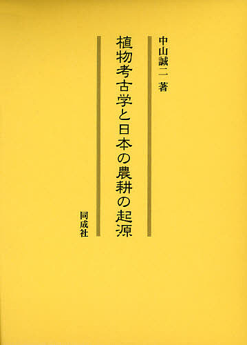植物考古学と日本の農耕の起源/中山誠二【1000円以上送料無料】