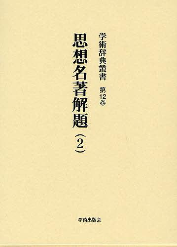 学術辞典叢書 第12巻 復刻/神田豊穂【1000円以上送料無料】