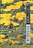 洛中洛外図大観 CD-ROM版【1000円以上送料無料】