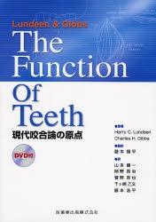 The Function Of Teeth 現代咬合論の原点【1000円以上送料無料】