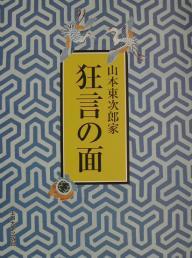 山本東次郎家狂言の面/山本東次郎【1000円以上送料無料】