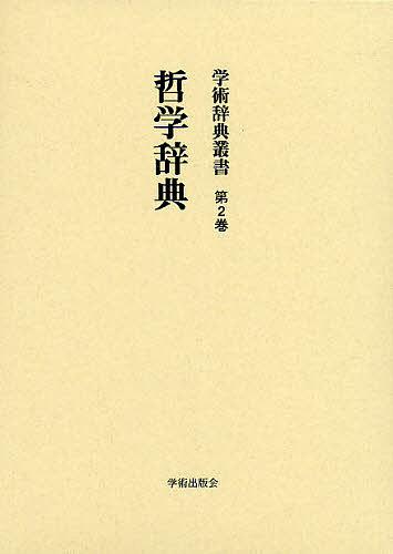 学術辞典叢書 第2巻 復刻/神田豊穂【1000円以上送料無料】