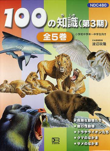 100の知識 第3期 5巻セット/渡辺政隆【1000円以上送料無料】