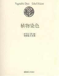 植物染色 エセル 新作続 メレ 数量は多 寺村祐子 1000円以上送料無料