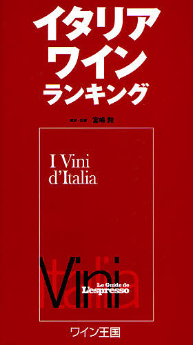 イタリアワインランキング 日本国内限定販売版【1000円以上送料無料】