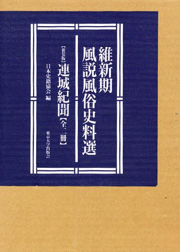 新装版 連城紀聞 全二冊【1000円以上送料無料】