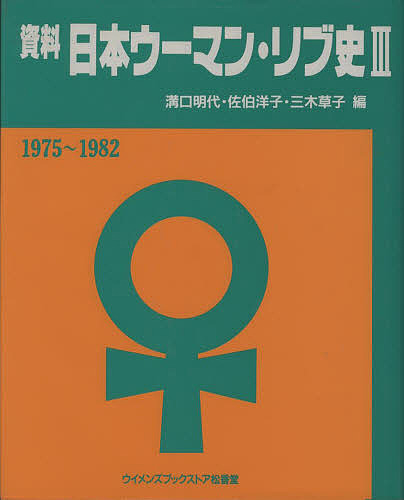 資料日本ウーマン・リブ史 3/溝口明代【1000円以上送料無料】