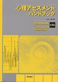 心理アセスメントハンドブック【1000円以上送料無料】