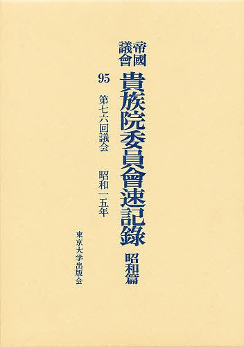 帝国議会貴族院委員会速記録 昭和篇 95【1000円以上送料無料】