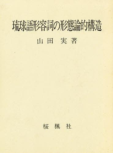 琉球語形容詞の形態論的構造/山田実【1000円以上送料無料】