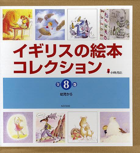 イギリスの絵本コレクション 全8巻【1000円以上送料無料】