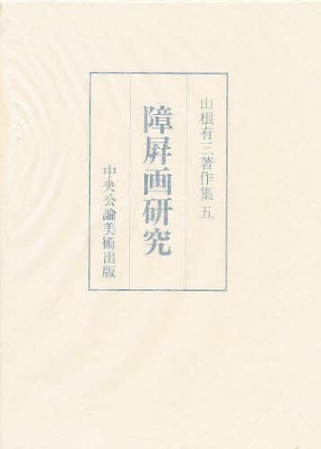 山根有三著作集 5/山根有三【1000円以上送料無料】