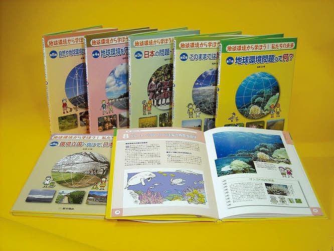 地球環境から学ぼう!私たちの未来 6巻セット/塩瀬治【1000円以上送料無料】