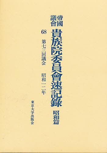 帝国議会貴族院委員会速記録 昭和篇 68【1000円以上送料無料】