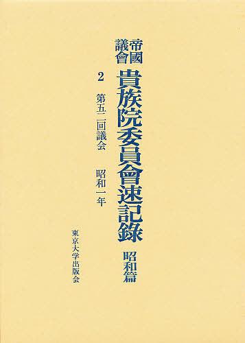 帝国議会貴族院委員会速記録 昭和篇 2【1000円以上送料無料】