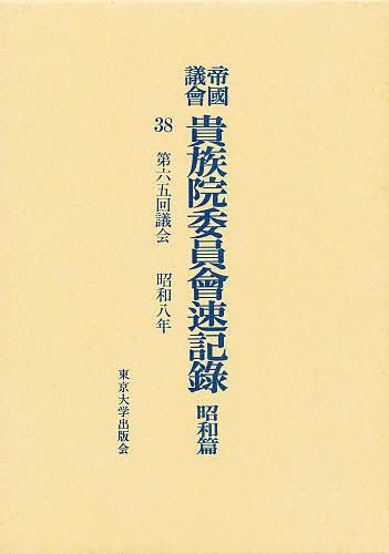 帝国議会貴族院委員会速記録 昭和篇 38【1000円以上送料無料】