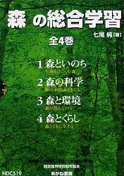森の総合学習 全4巻/七尾純【1000円以上送料無料】