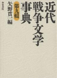 近代戦争文学事典 第9輯/矢野貫一【1000円以上送料無料】