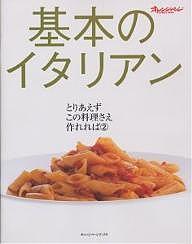 年間定番 オレンジページブックス とりあえずこの2 基本のイタリアン レシピ 1000円以上送料無料 SALE