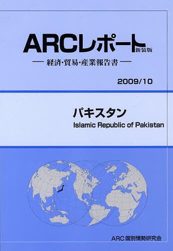 パキスタン 2009/10年版/ARC国別情勢研究会【1000円以上送料無料】