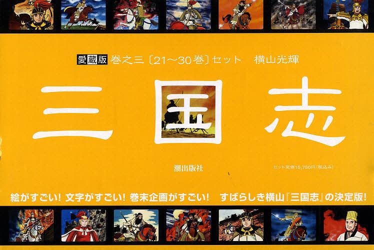 愛蔵版 三国志 3 21~30巻セット【1000円以上送料無料】